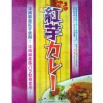 【最強コラボ!】紅芋カレー
