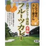 【ゴルフ場で大人気の味!】フルーツカレー 中辛