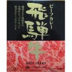 『MONOマガジン』『ヒルナンデス』で紹介!北野エース人気3位!飛騨牛ビーフカレー