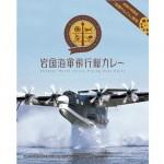 【特産れんこん使用】岩国海軍飛行艇カレー
