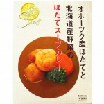 【本場北海道】ほたてスープカレー