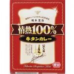 【ホテルレストランの味】牛タンカレー甘口