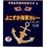 【明治時代のレシピを再現!】横須賀海軍カレー 2食