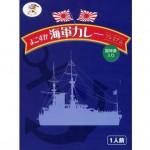 【TV ヒルナンデスで紹介】横須賀海軍カレープレミアム