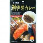 【最高級和牛使用!!】神戸牛カレー