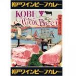 【極上の黒毛和牛!】神戸ワインビーフカレー