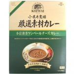 『MONOマガジン』掲載!!小岩井カマンベールチーズカレー