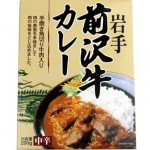 【肉質日本一!】前沢牛カレー