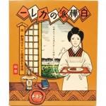 【愛されるカレー】白樺派のカレー チキン(中辛)