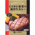 【贅沢能登牛】てらおか風舎の能登牛カレー(辛口)