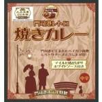 【カレーフェスグランプリ!】レトロ焼きカレー