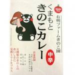 【日本一のゆるキャラがレトルトカレーで登場!】くまモンきのこカレー
