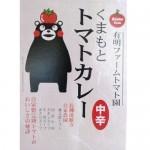 【日本一のゆるキャラがレトルトカレーで登場!】くまモントマトカレー